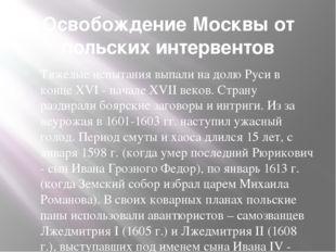 Освобождение Москвы от польских интервентов Тяжелые испытания выпали на долю