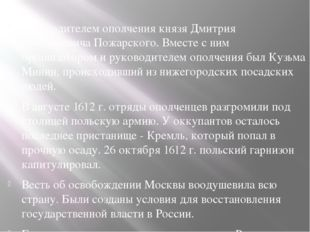руководителем ополчения князя Дмитрия Михайловича Пожарского. Вместе с ним ор