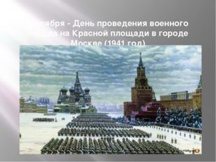 7 ноября- День проведения военного парада на Красной площади в городе Москв