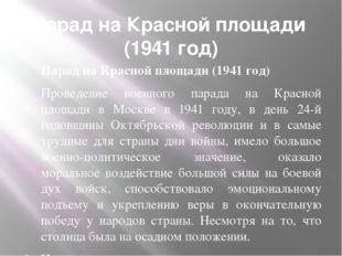 Парад на Красной площади (1941 год) Парад на Красной площади (1941 год) Прове