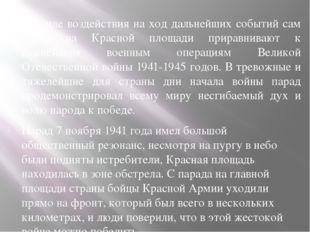 По силе воздействия на ход дальнейших событий сам парад на Красной площади пр