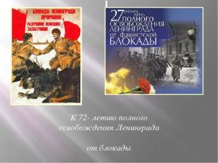 К 70- летию по освобождения от блокады К 72- летию полного освобождения Ленин