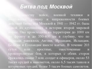 Битва под Москвой По количеству войск, военной техники и вооружения, размаху