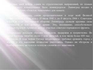 С первых дней войны, одним из стратегических направлений, по планам гитлеровс