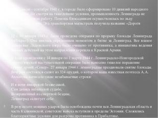 Уже в июле - сентябре 1941 г. в городе было сформировано 10 дивизий народного