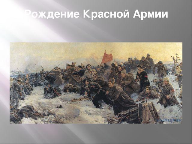 Рождение Красной Армии