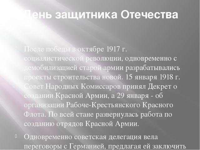 День защитника Отечества После победы в октябре 1917 г. социалистической рево...