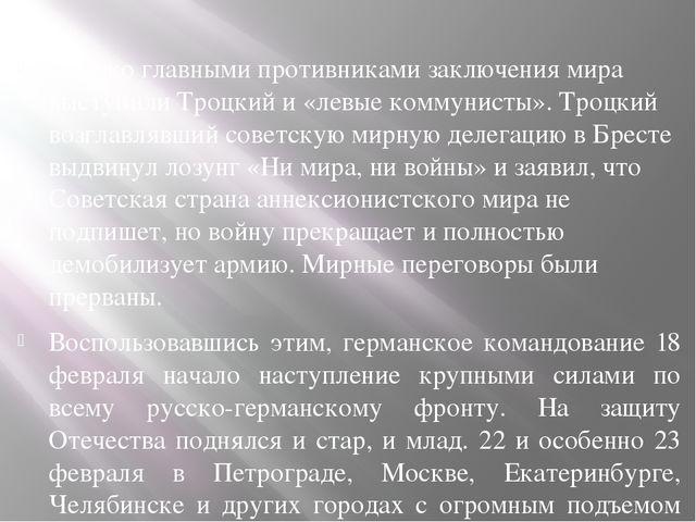 Однако главными противниками заключения мира выступили Троцкий и «левые комму...