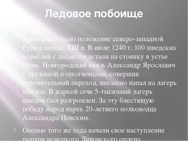 Ледовое побоище Тревожным было положение северо-западной Руси в началеXIIIв...
