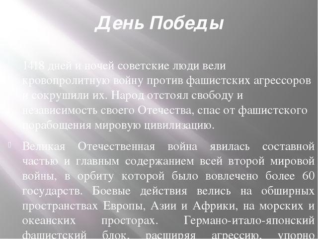 День Победы 1418 дней и ночей советские люди вели кровопролитную войну против...