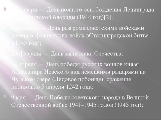 27 января— День полного освобождения Ленинграда от фашистскойблокады(1944...