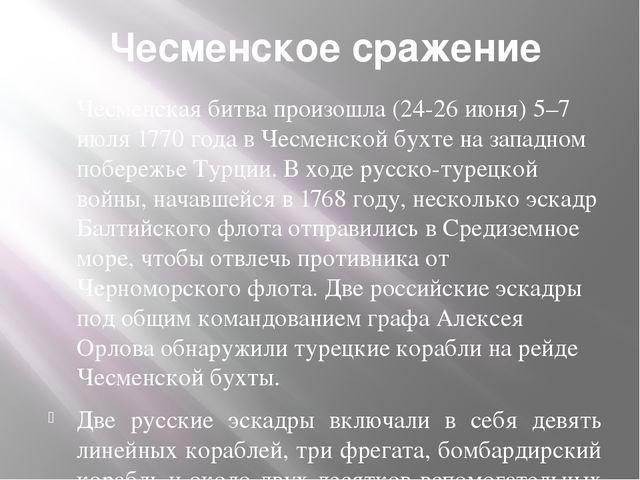 Чесменское сражение Чесменская битва произошла (24-26 июня) 5–7 июля 1770 го...
