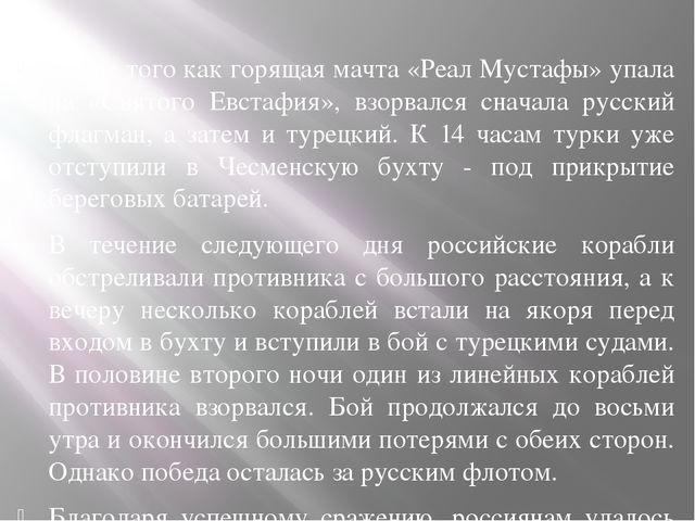После того как горящая мачта «Реал Мустафы» упала на «Святого Евстафия», взор...