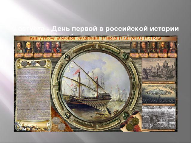 9 августа- День первой в российской истории морской победы русского флота п...
