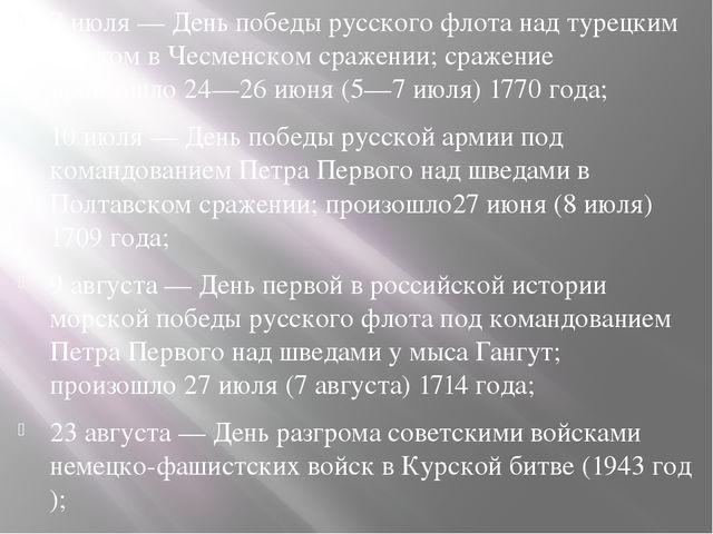7 июля— День победы русского флота над турецким флотом вЧесменском сражении...