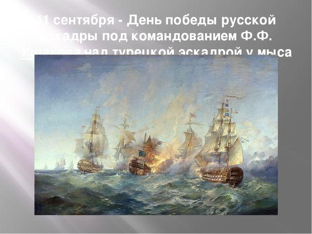 11 сентября- День победы русской эскадры под командованием Ф.Ф. Ушакова над...