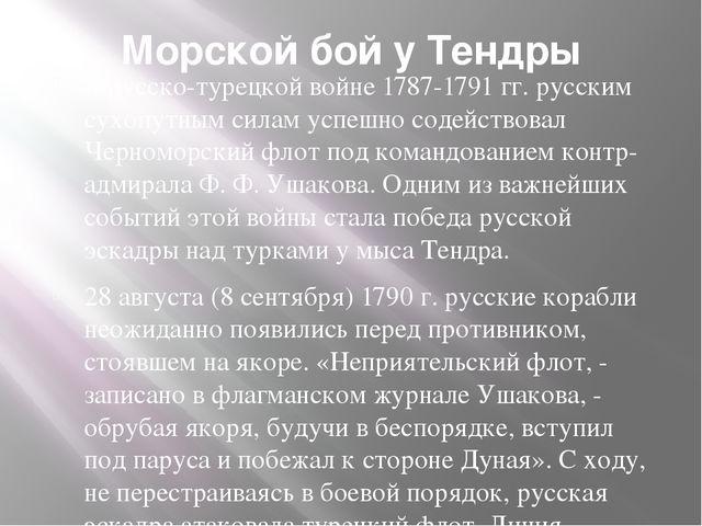 Морской бой у Тендры В русско-турецкой войне 1787-1791 гг. русским сухопутным...