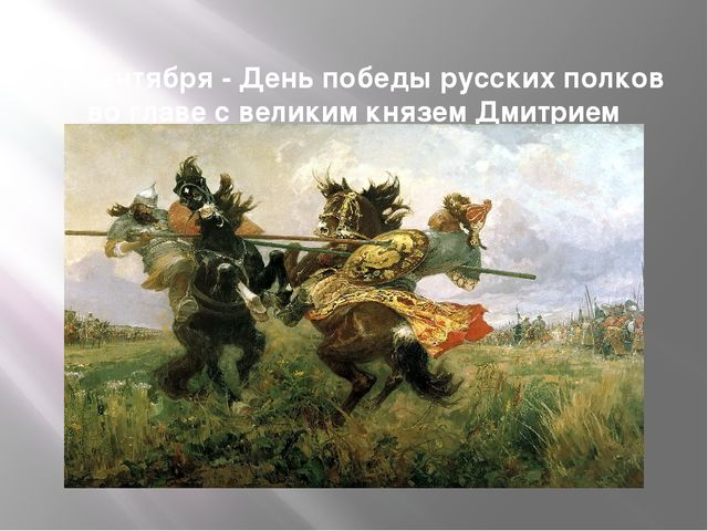 21 сентября- День победы русских полков во главе с великим князем Дмитрием...