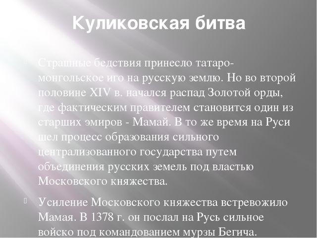 Куликовская битва Страшные бедствия принесло татаро-монгольское иго на русску...