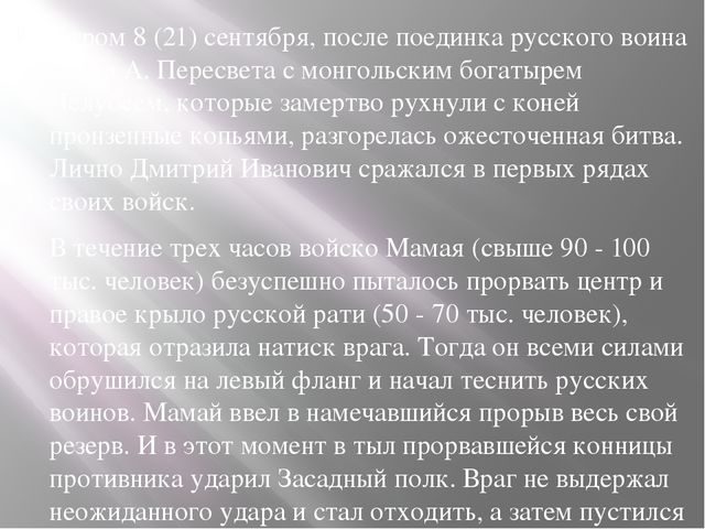 Утром 8 (21) сентября, после поединка русского воина инока А. Пересвета с мон...