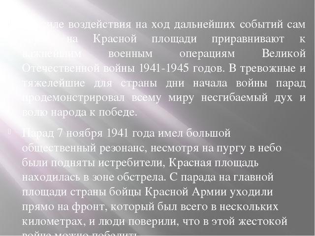 По силе воздействия на ход дальнейших событий сам парад на Красной площади пр...