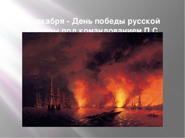 1 декабря- День победы русской эскадры под командованием П.С. Нахимова над...