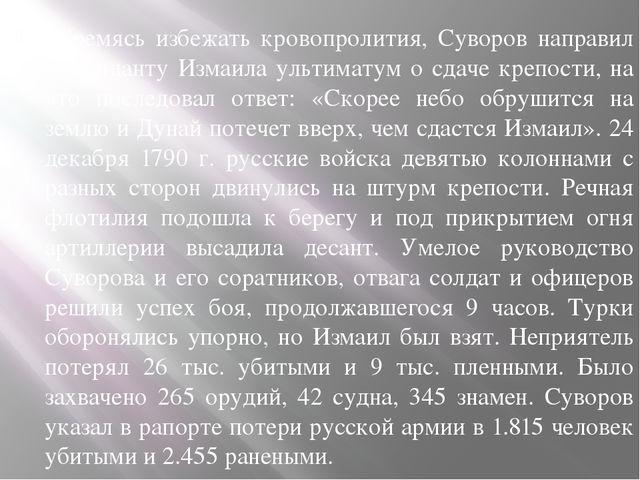 Стремясь избежать кровопролития, Суворов направил коменданту Измаила ультимат...