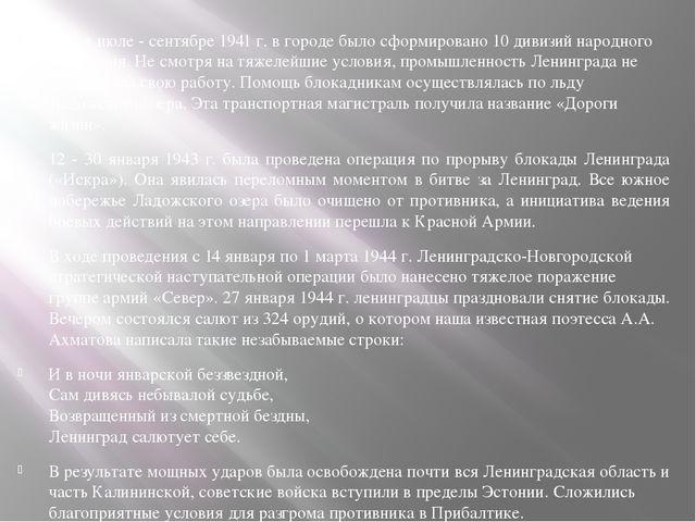 Уже в июле - сентябре 1941 г. в городе было сформировано 10 дивизий народного...