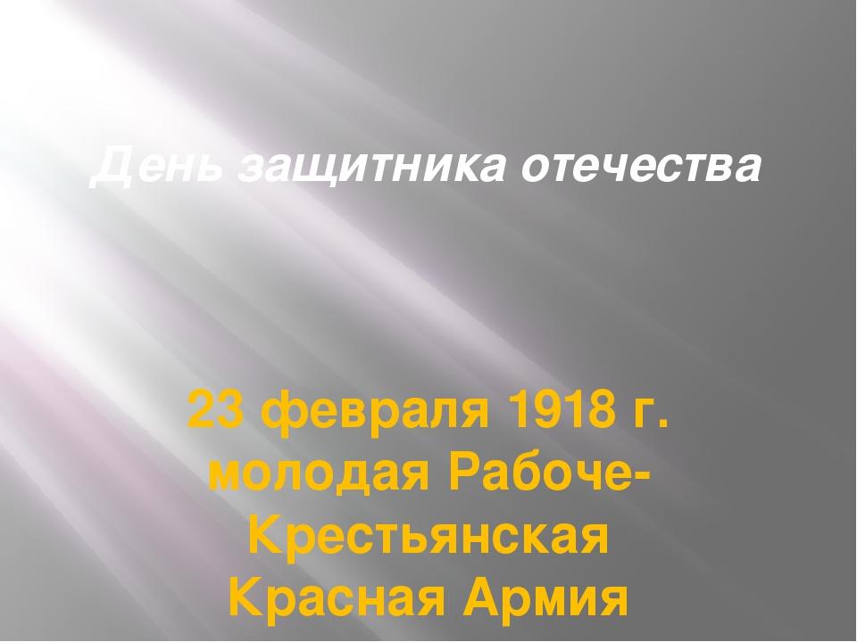 День защитника отечества 23 февраля 1918 г. молодая Рабоче-Крестьянская Красн...