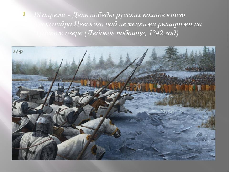 18 апреля- День победы русских воинов князя Александра Невского над немецки...