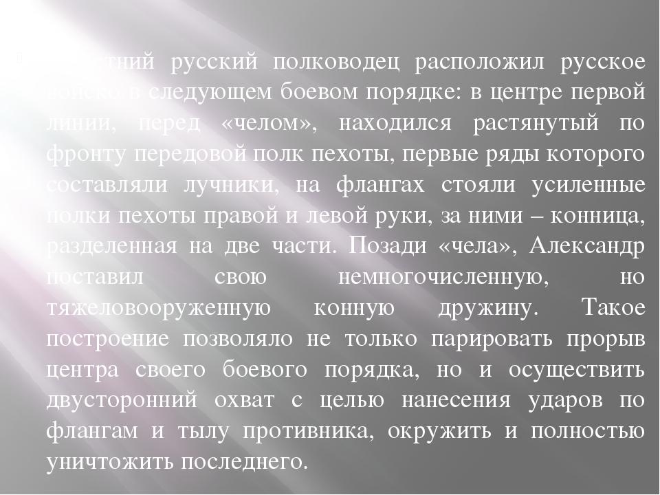 23-летний русский полководец расположил русское войско в следующем боевом пор...