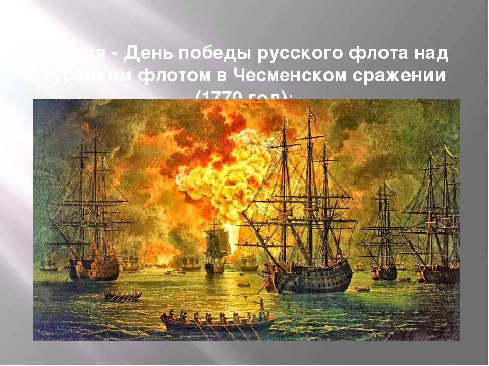 7 июля- День победы русского флота над турецким флотом в Чесменском сражени...