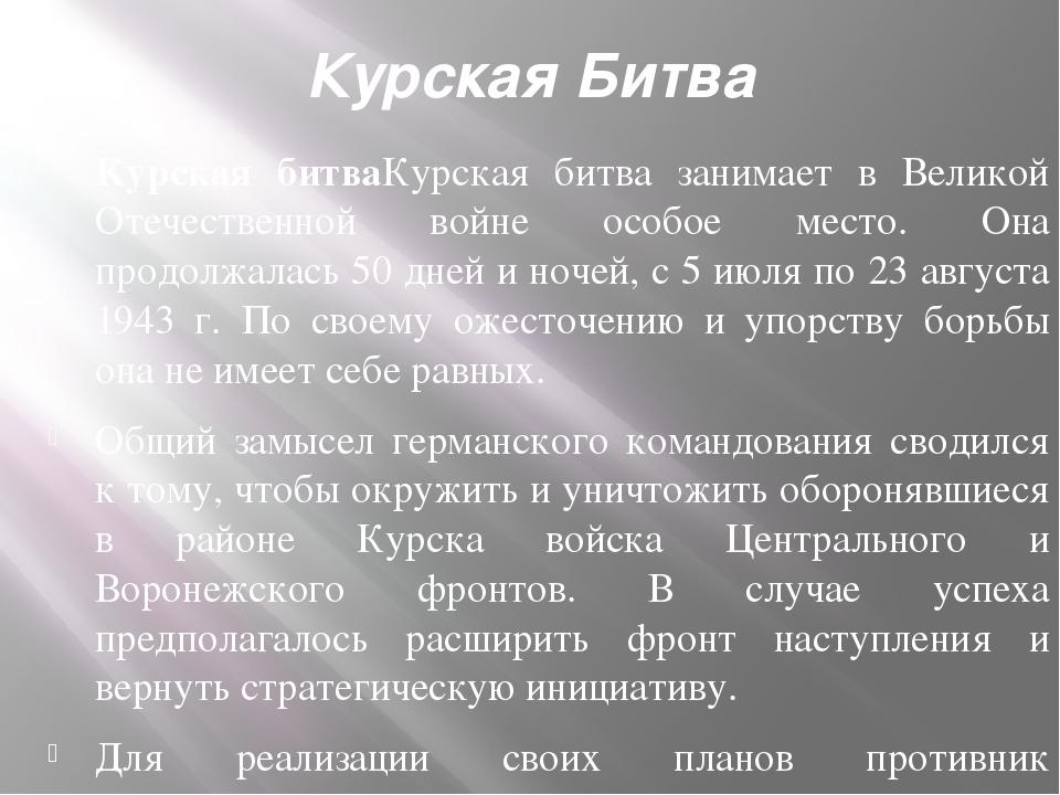 Курская Битва Курская битваКурская битва занимает в Великой Отечественной вой...