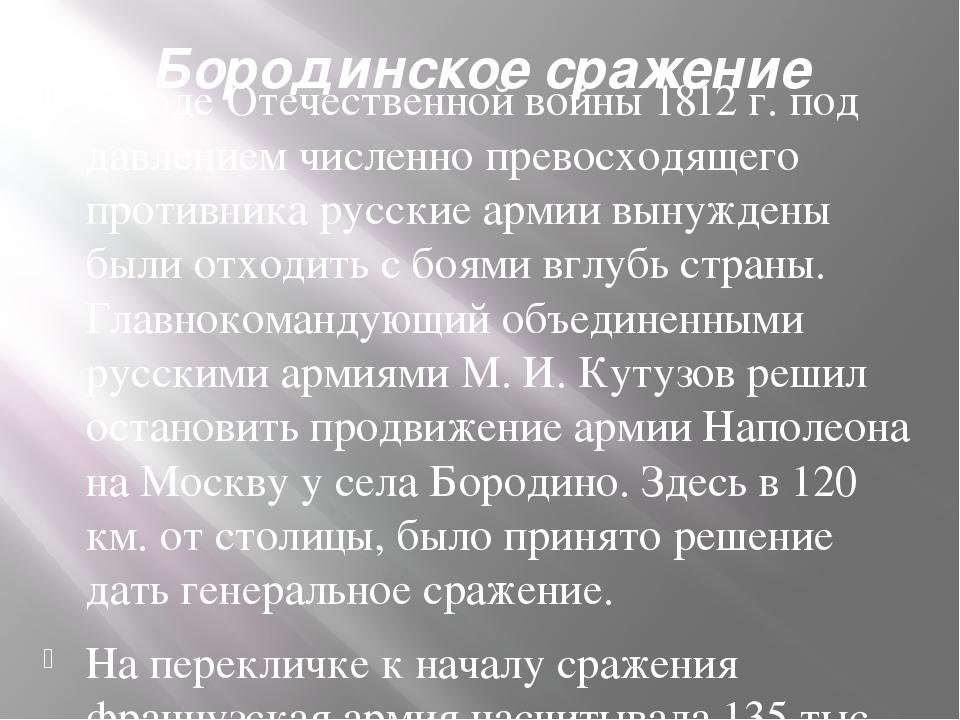 Бородинское сражение В ходе Отечественной войны 1812 г. под давлением численн...