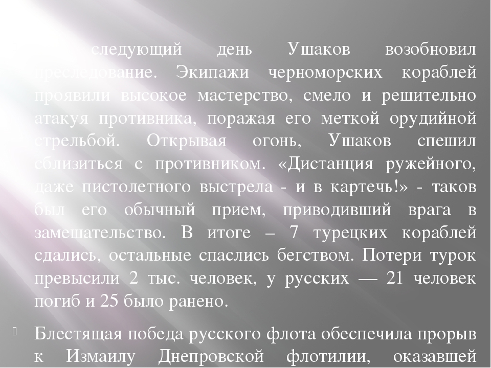 На следующий день Ушаков возобновил преследование. Экипажи черноморских кораб...