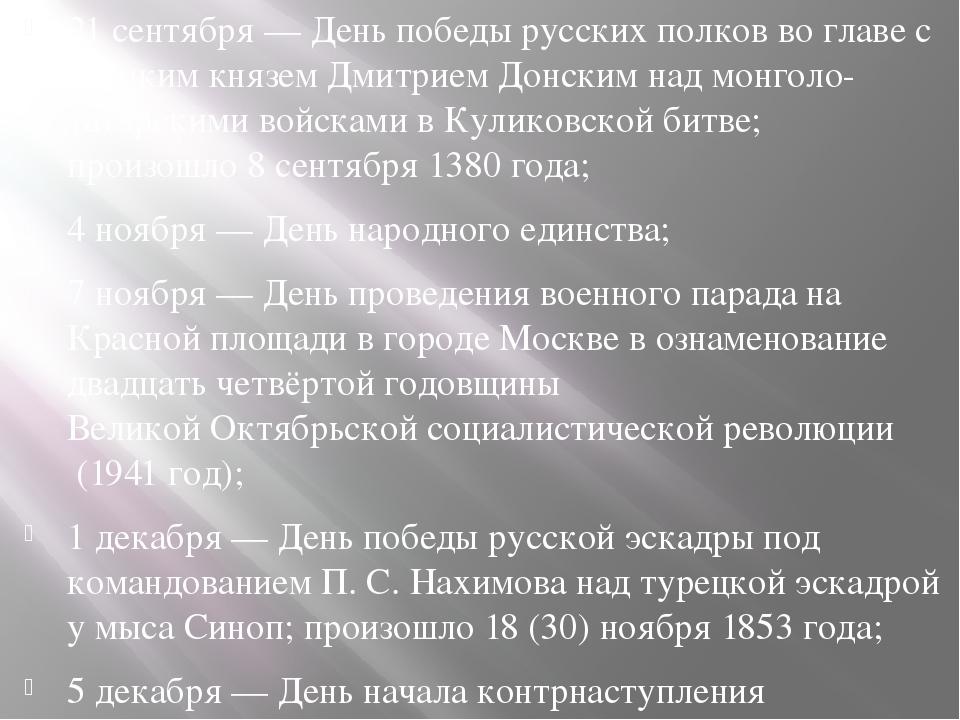 21 сентября— День победы русских полков во главе с великим княземДмитрием Д...