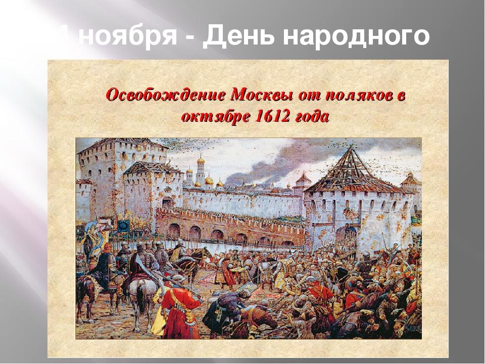 4 ноября- День народного единства.