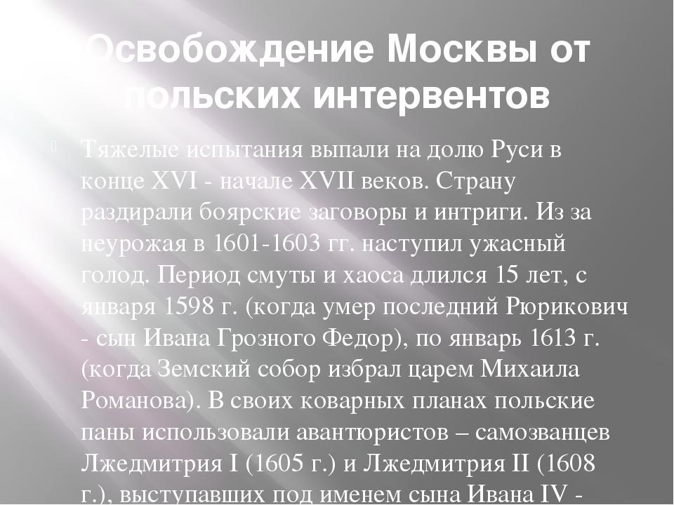 Освобождение Москвы от польских интервентов Тяжелые испытания выпали на долю...