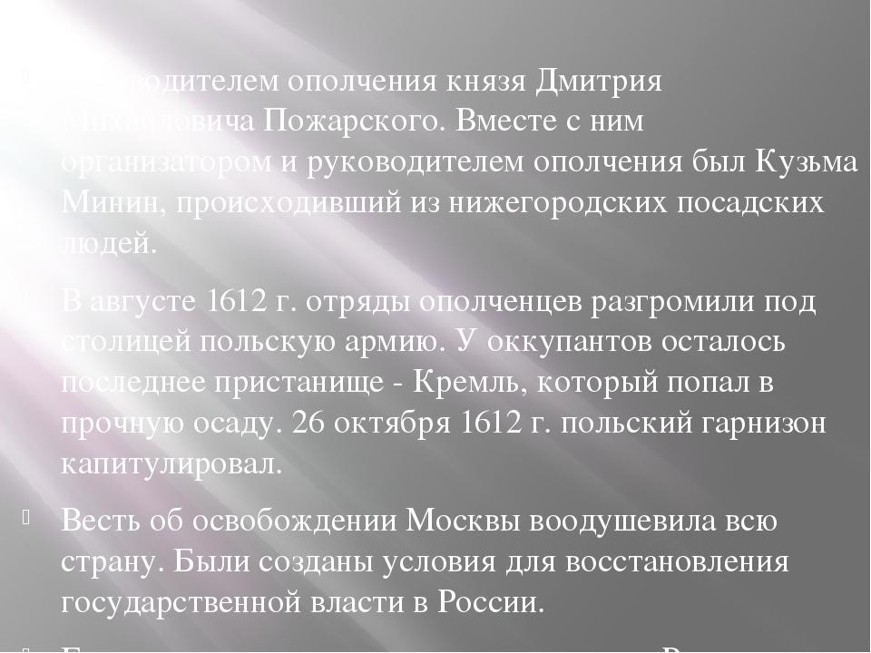 руководителем ополчения князя Дмитрия Михайловича Пожарского. Вместе с ним ор...