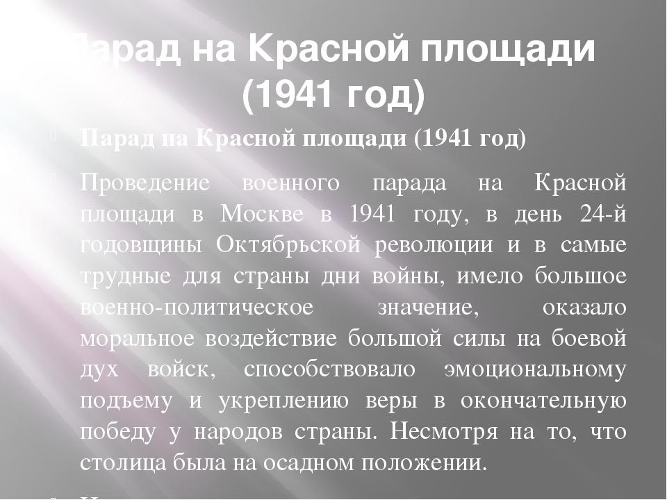 Парад на Красной площади (1941 год) Парад на Красной площади (1941 год) Прове...