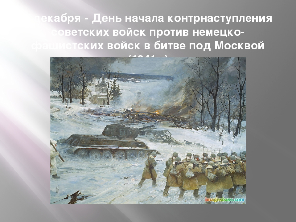 5 декабря- День начала контрнаступления советских войск против немецко-фашис...