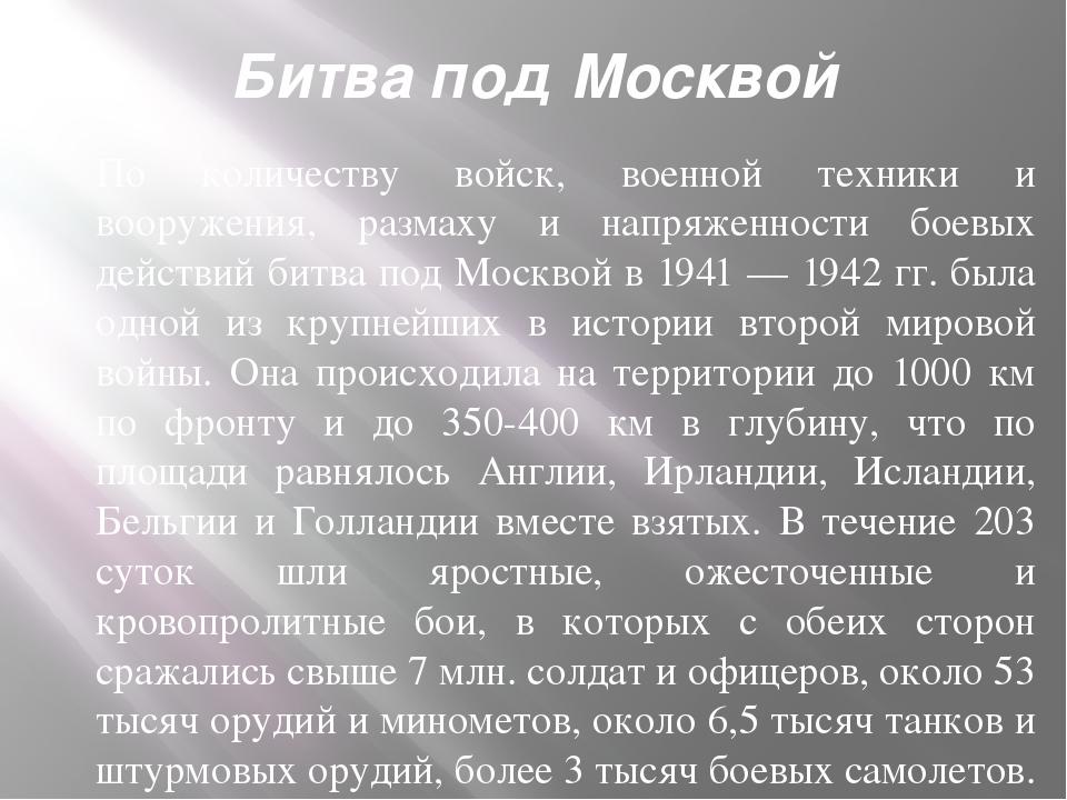 Битва под Москвой По количеству войск, военной техники и вооружения, размаху...