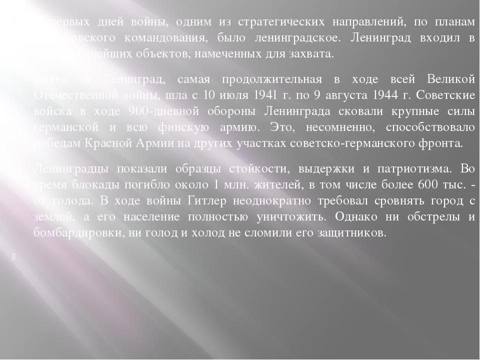 С первых дней войны, одним из стратегических направлений, по планам гитлеровс...