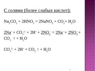 * C солями (более слабых кислот): Na2CO3+ 2HNO3= 2NaNO3+ CO2+ H2O 2Na+ + C