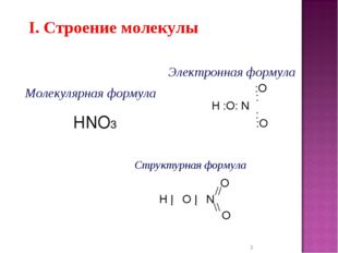 * I. Строение молекулы Электронная формула :O : H :O: N : :O Структурная форм