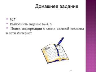 Домашнее задание §27 Выполнить задание № 4, 5 Поиск информации о солях азотно