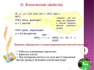 Ж., з., ρ = 1,51 г/см3, tпл = - 420С, tкип = 860С НNO3 (конц., дымящая) ω = 1