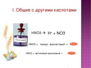 I. Общие с другими кислотами НNO3 + лакмус фиолетовый = * НNO3 + метиловый о