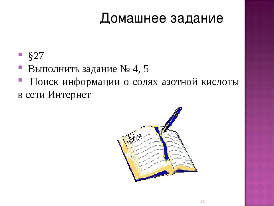 Домашнее задание §27 Выполнить задание № 4, 5 Поиск информации о солях азотно...