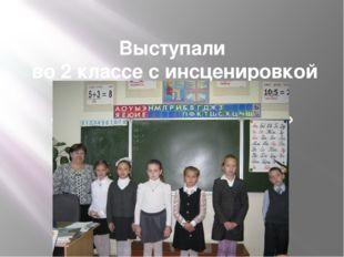 Выступали во 2 классе с инсценировкой в « День пожилых людей»